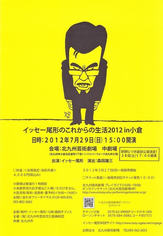 イッセー尾形のこれからの生活2012 in 小倉