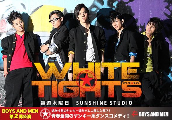WHITE☆TIGHTS