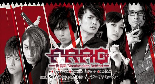 FRAG -新撰組Bloodsucker Behind-