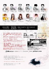 B・B~bumpy buddy~