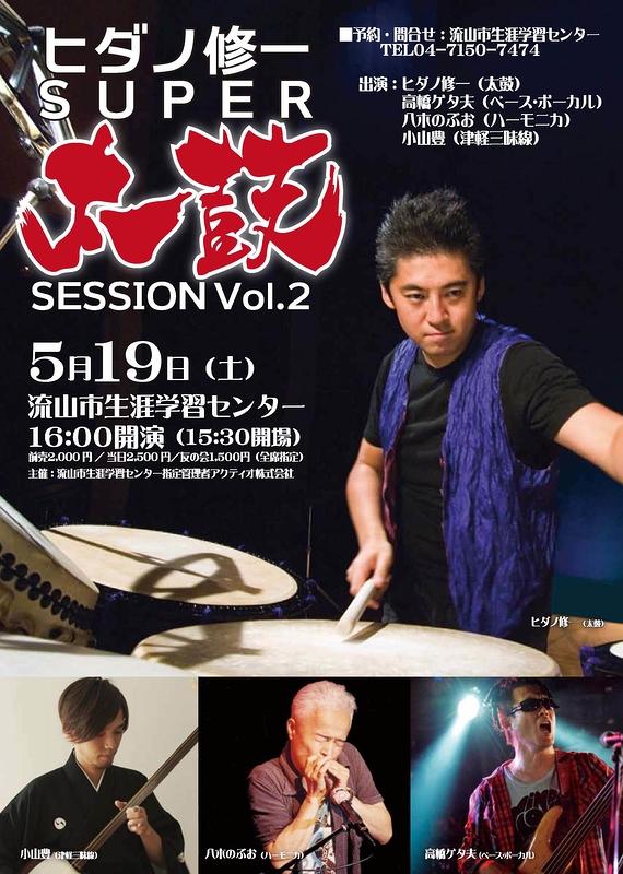 ヒダノ修一SUPER太鼓SESION vol.2