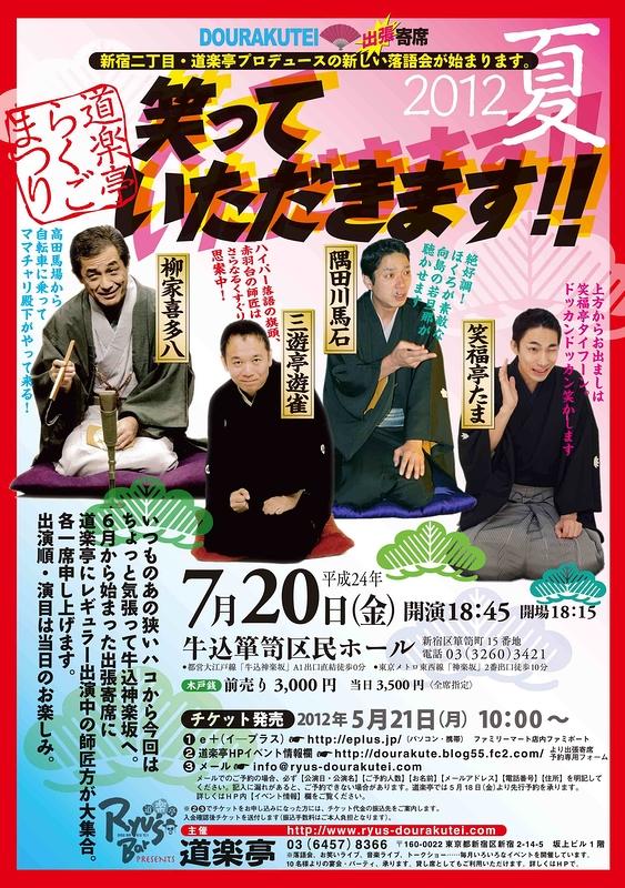 道楽亭らくごまつり2012~夏~ 「笑っていただきます!!」