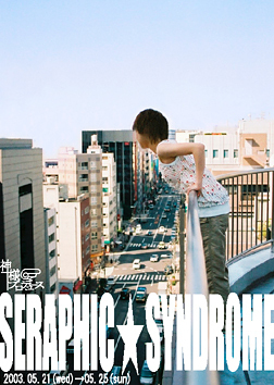 SERAPHIC★SYNDROME