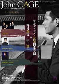 アルディッティ弦楽四重奏団+野村萬斎/中川賢一~ケージの中の日本~