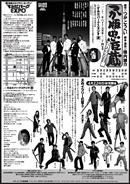 つか版・忠臣蔵~スカイツリー篇~(東京)