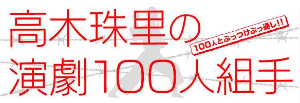 高木珠里の演劇100人組手