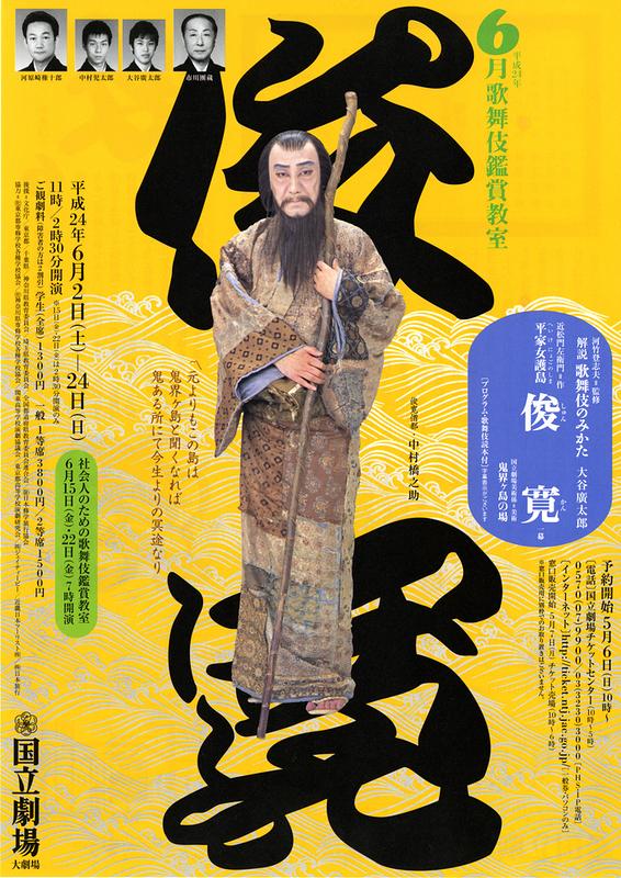 平成24年6月歌舞伎鑑賞教室「俊寛」