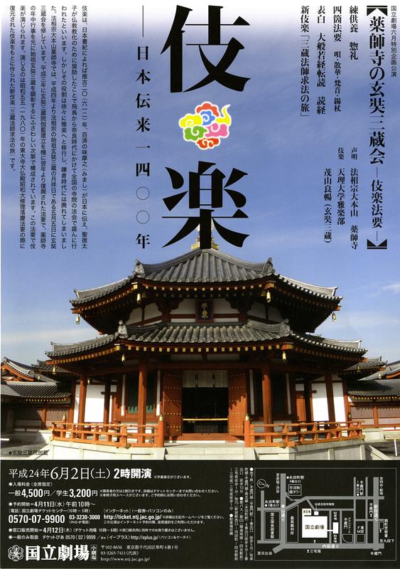 6月特別企画公演「伎楽」(2時の部)