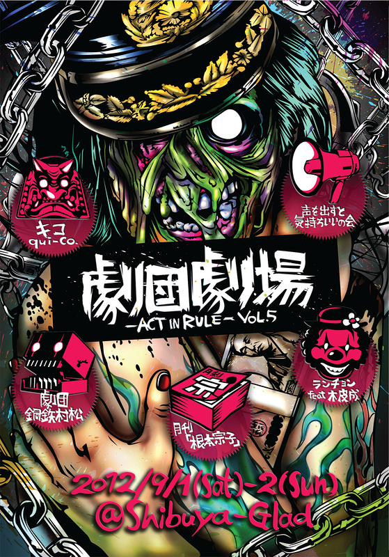劇団劇場 ~Act In Rule~ vol.5