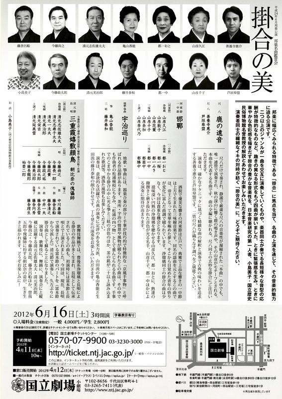 6月邦楽公演「邦楽名曲鑑賞会掛合の美」