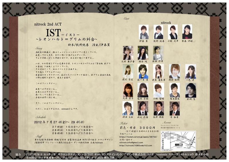 IST-イスト-