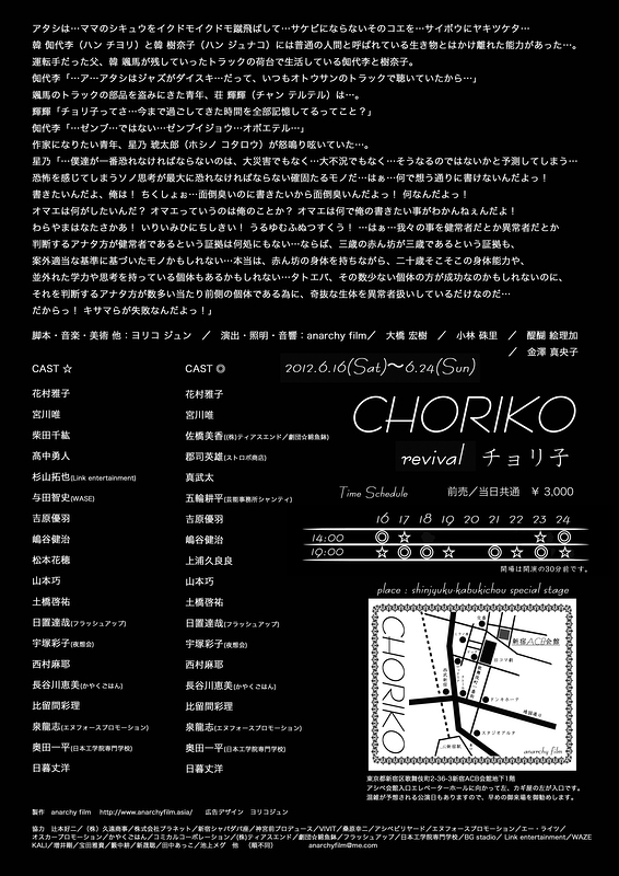 『CHORIKO』revival