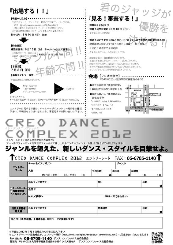 CREO DANCE COMPLEX 2012