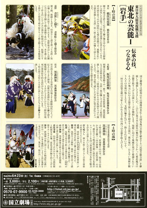 6月民俗芸能公演「東北の芸能Ⅰ岩手」