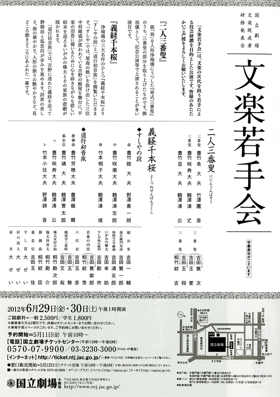 6月文楽若手公演