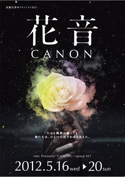 花音~canon~