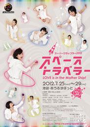 スペーストラベラー ~LOVE is in the Mother Ship!~