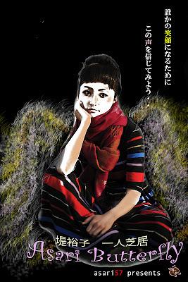 Asari Butterfly