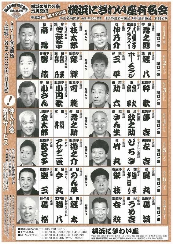 第122回 横浜にぎわい座有名会