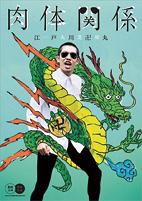 劇団上田番外公演 江戸川卍丸一人芝居 「肉体関係」