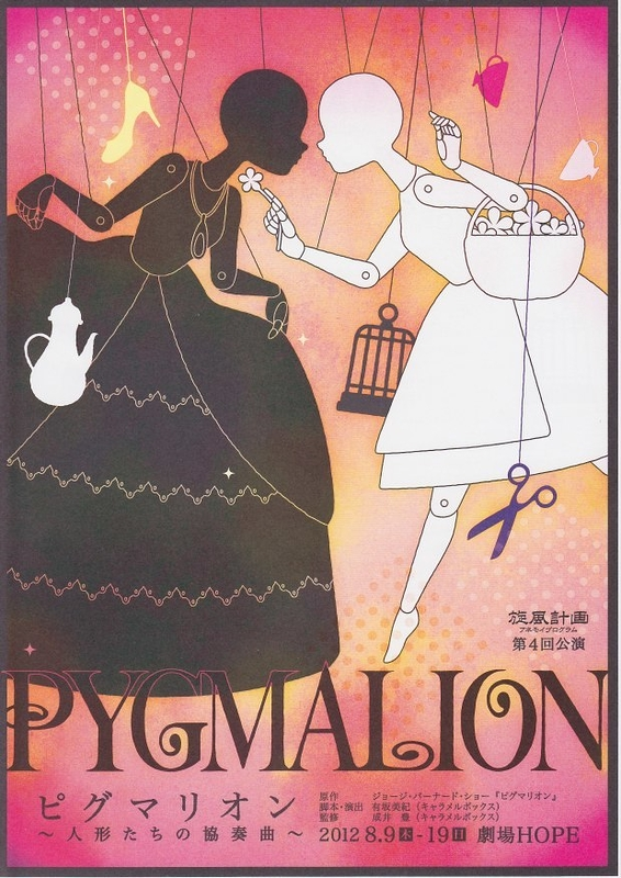 ピグマリオン~人形たちの協奏曲~