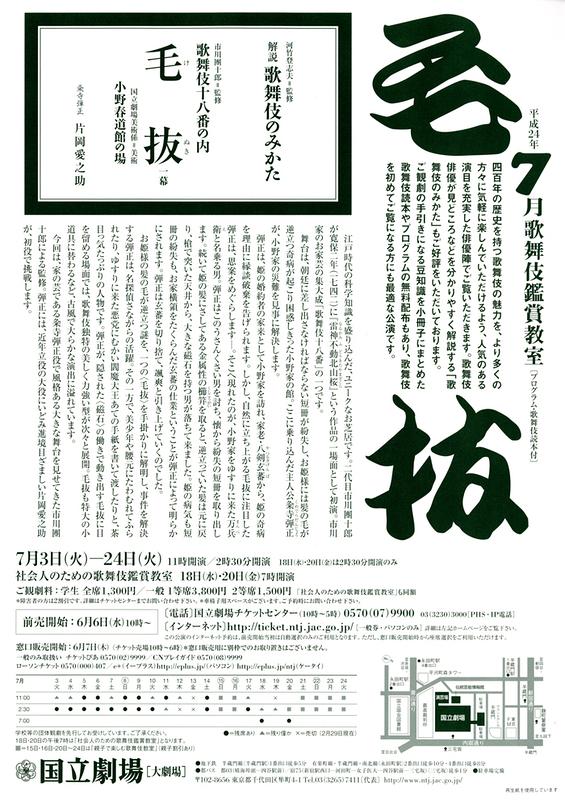 7月歌舞伎鑑賞教室「歌舞伎十八番の内 毛抜」
