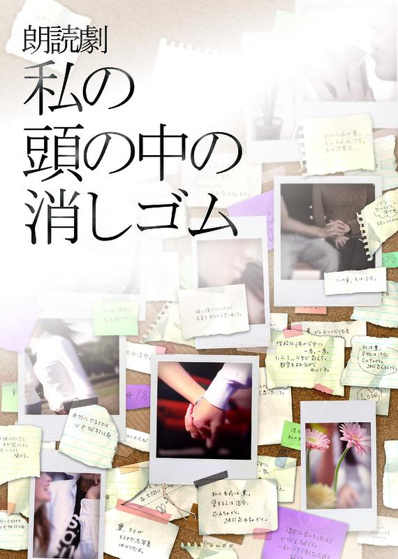 「朗読劇 私の頭の中の消しゴム」in Osaka