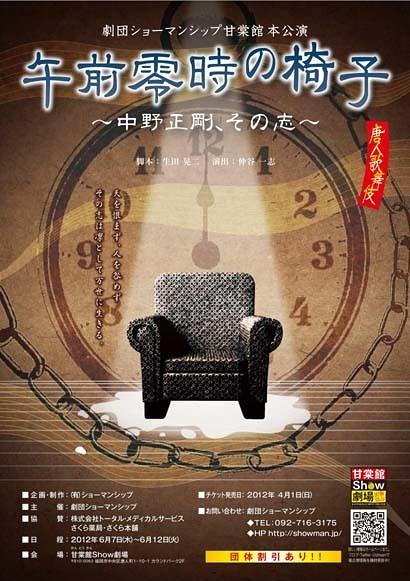 「午前零時の椅子」