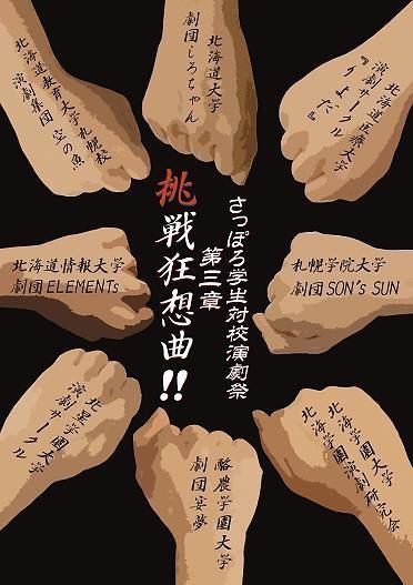 学生対校演劇祭 ~第三章・挑戦狂騒曲!!~