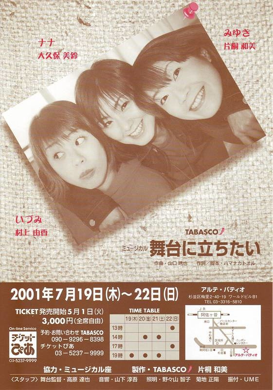 舞台に立ちたい(2001年)