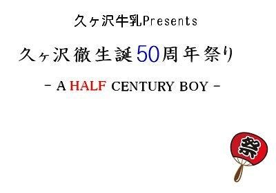A HALF CENTURY BOY