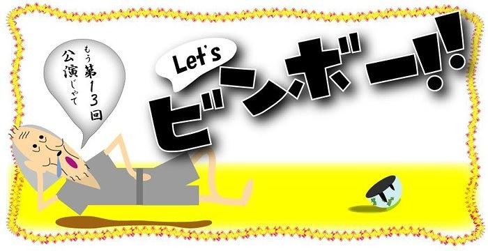 Let's ビンボー!