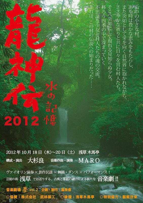 龍神伝2012