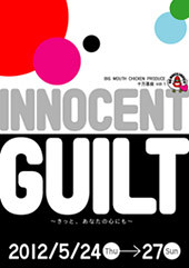 INNOCENT GUILT ~きっと、あなたの心にも~
