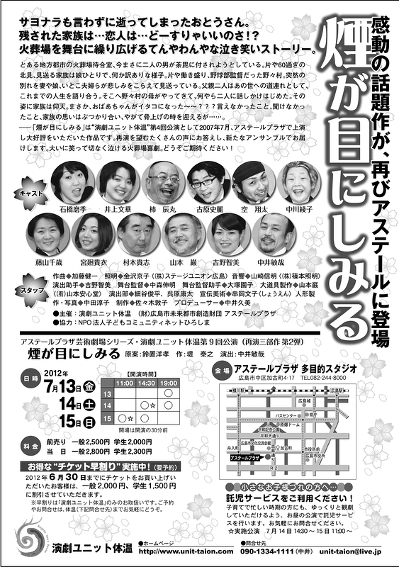 演劇ユニット第9回公演『煙が目にしみる』
