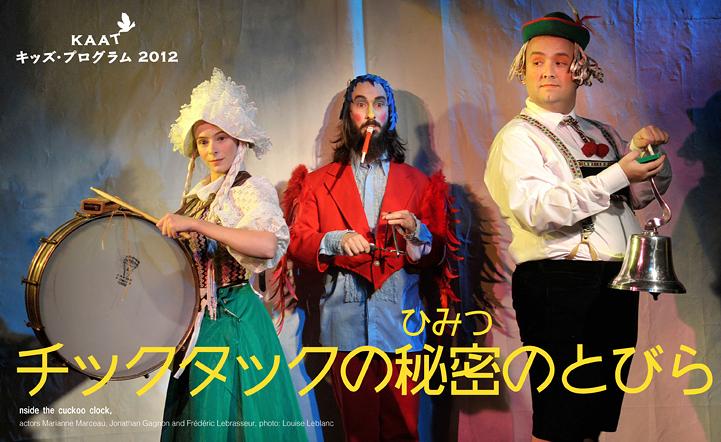 コンフェティ劇団『チックタックの秘密のとびら』