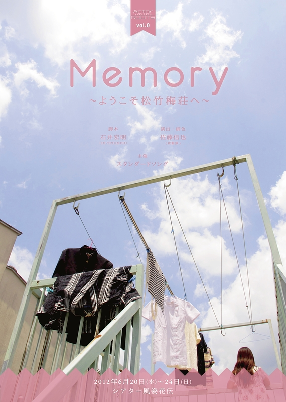 Memory~ようこそ松竹梅荘へ~