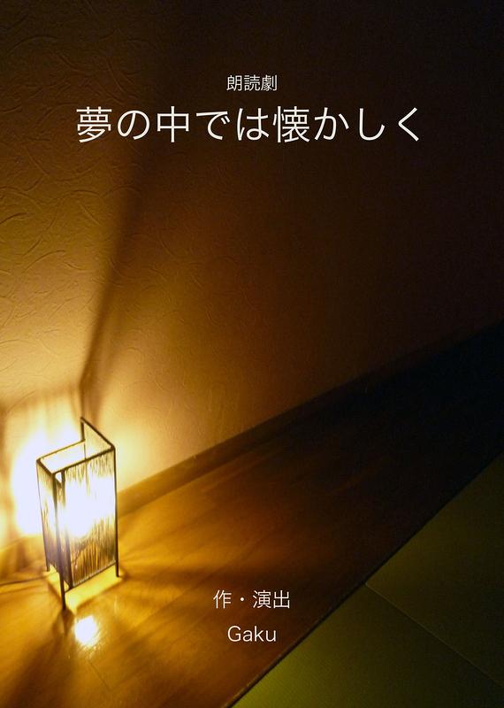 朗読劇「夢の中では懐かしく」