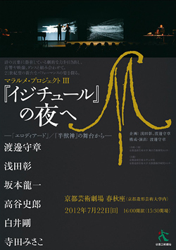 『イジチュール』の夜へ