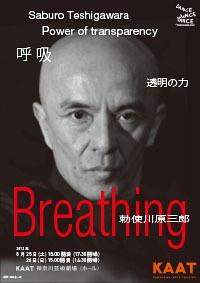 Breathing 呼吸 -透明の力-