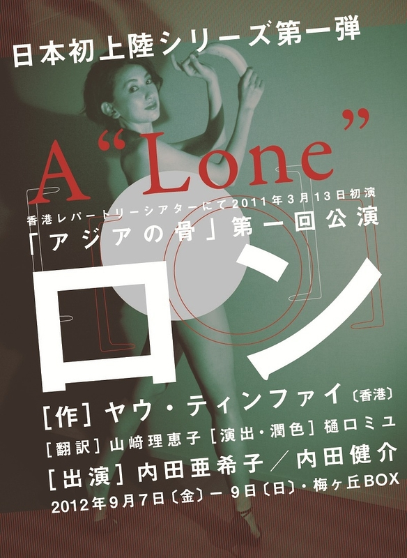 "[◯]A""Lone"" ロン"