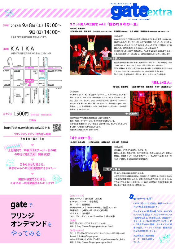 gate extra