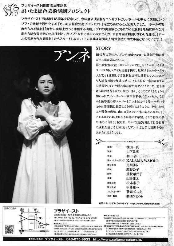 劇団ひまわり「アンネ」