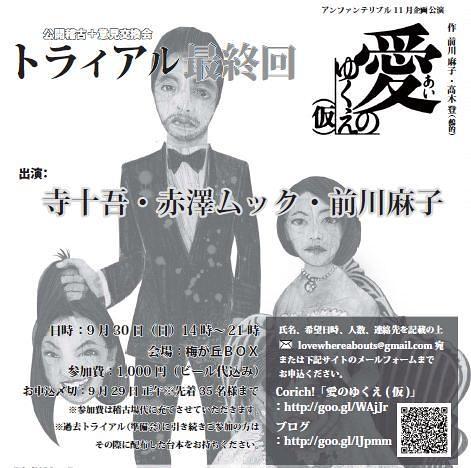 「愛のゆくえ(仮)」トライアル