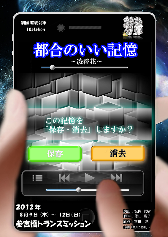 10station  都合のいい記憶〜凌霄花〜