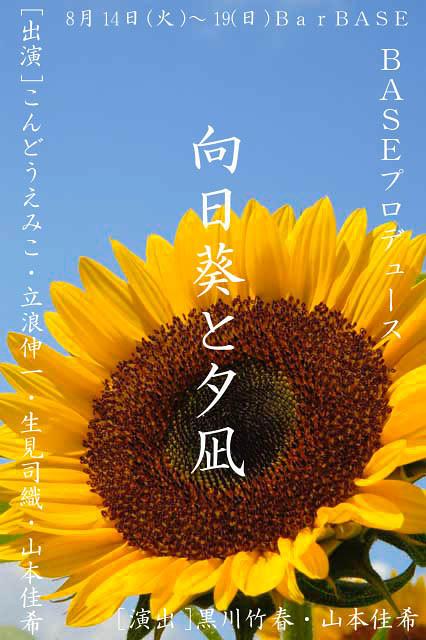向日葵と夕凪