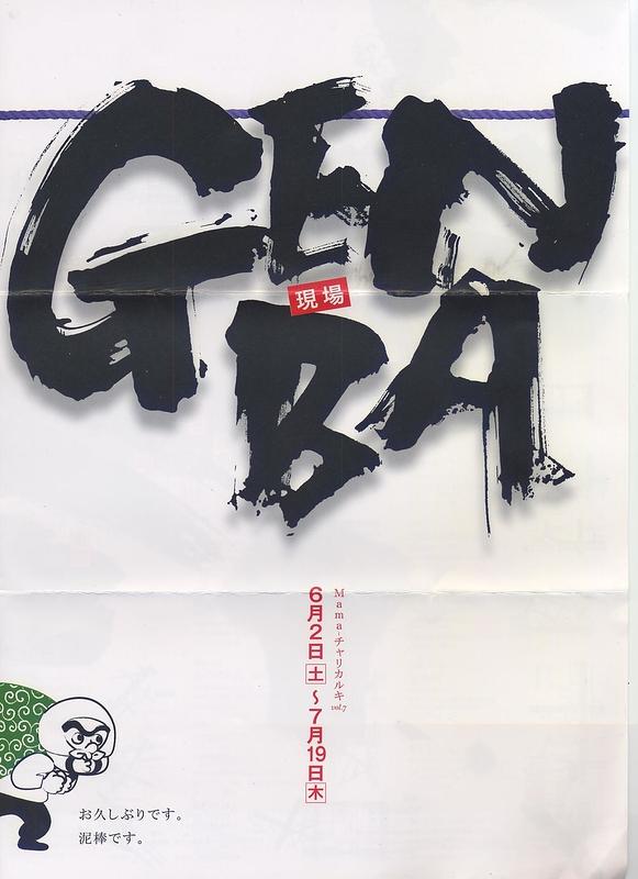 GENBA (現場)