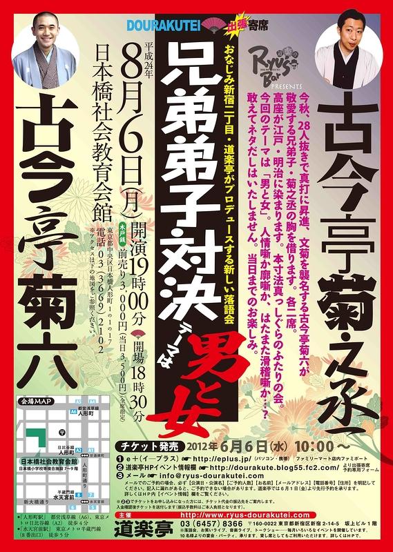 古今亭菊之丞vs古今亭菊六「兄弟弟子対決!テーマは【男と女】」