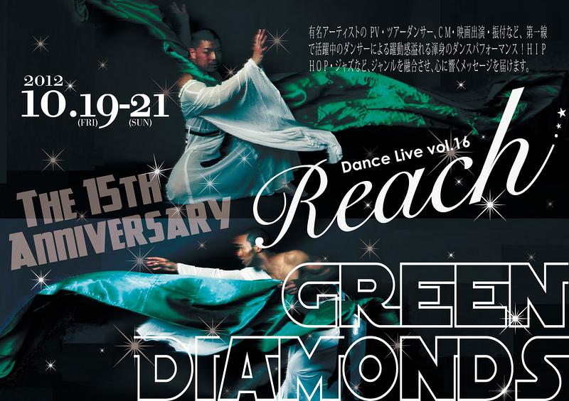 Reach 15周年記念公演