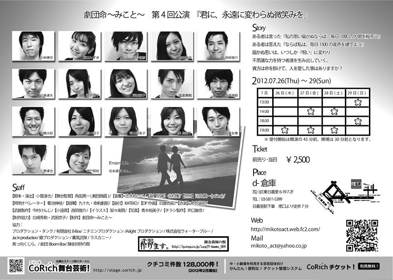 タンク プロダクション 片山公輔